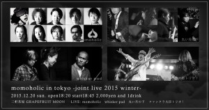 20151220tokyo4